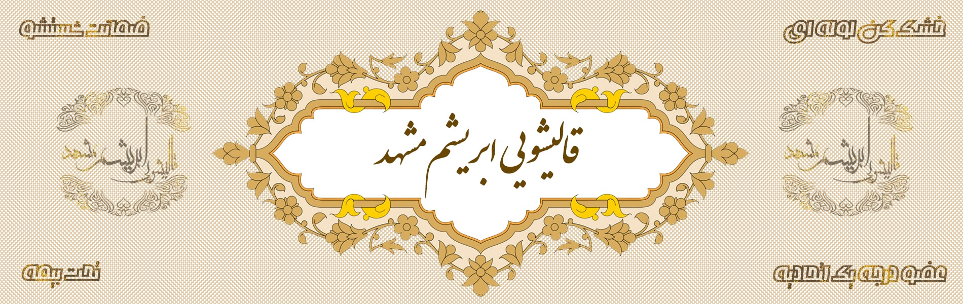 قالیشویی مشهد | قالیشویی ابریشم مشهد